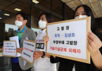 """가습기살균제 피해자, 조국·김상조 고발…""""위법행위 은폐"""""""