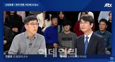 """유시민 복귀..진중권 """"어울리지 않게 무슨"""""""