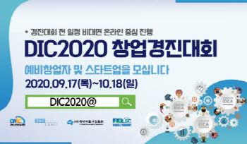 DMC코넷, '2020 DMC 이노베이션 캠프' 창업경진대회 개최
