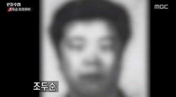 """조두순 피해자에 '스마트워치'…이수정 """"이게 정의냐"""""""