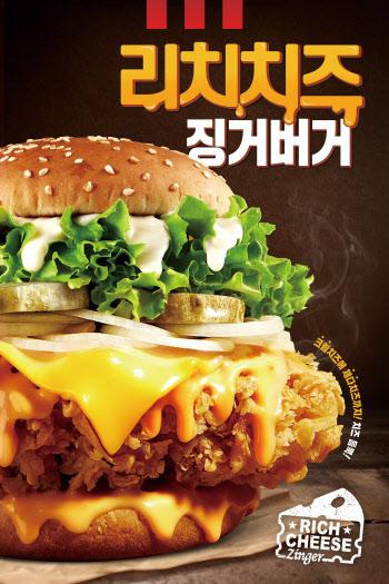 KFC, 치즈 듬뿍 담은 '리치치즈징거버거' 출시