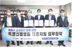 강동구 소상공인에 180억원 특별신용보증 대출