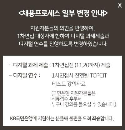"KB국민은행, 하반기 신입행원 200명 채용..""절차 일부 수정"""