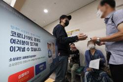 [포토]새희망자급 접수 관련 문의하는 소상공인
