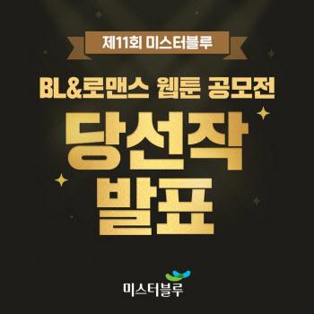 미스터블루, 제11회 BL&로맨스 웹툰 공모전 수상작 발표