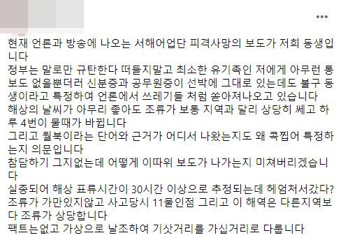 """軍 """"실종 공무원, 월북 추정""""…유족 """"근거 있나? 참담해"""""""
