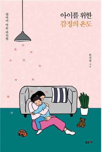 [신간]육아하며 욱하지 마세요…'아이를 위한 감정의 온도'