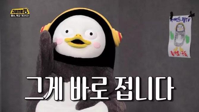 """국회 과방위, 국감에 '펭수' 부른다 """"100억 매출..혹사 없었나"""""""
