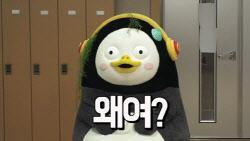 """펭수, '국감' 출석에 불만? """"있는 그대로 날 사랑해줘"""""""
