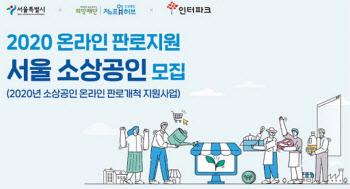 인터파크, 코로나19 타격 소상공인 온라인 시장 진출 도와