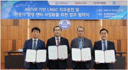 선박관리사 KLCSM 'LNG선 전문가 양성 교육센터' 업무협약