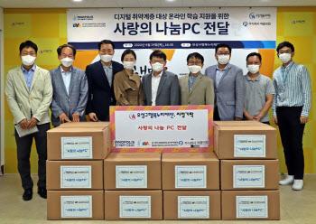 특구진흥재단, 디지털 취약계층 돕기 위해 PC 기부
