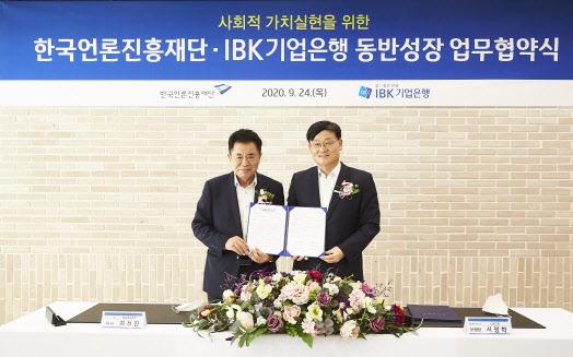 기업은행-한국언론진흥재단, 동반성장 협력대출 업무협약
