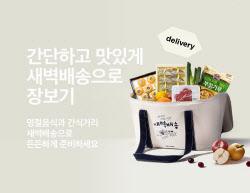 SSG닷컴, 추석연휴 특별 행사…최대 90% 할인