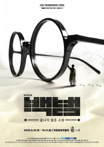 코로나19로 연기된 창작뮤지컬 '백범' 29일 개막