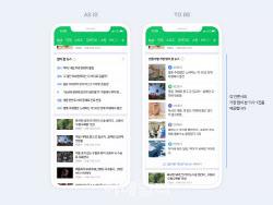[김현아의 IT세상읽기]네이버 랭킹뉴스 폐지에 거는 기대
