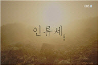 EBS 다큐 '인류세', 방통위 방송대상 시상식 대상 영예