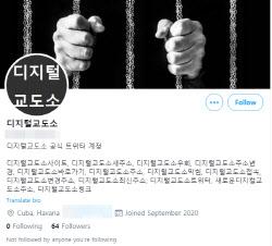 """'차단→부활' 디지털교도소…""""끝까지 간다"""""""