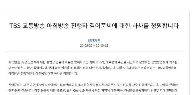 """""""김어준 수입=세금, 음모론자 tbs 하차시켜라"""""""