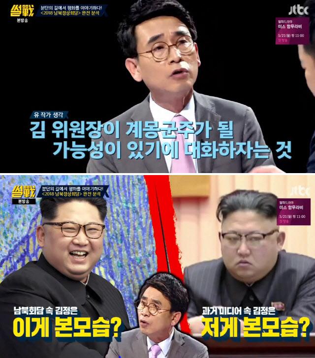 """유시민 또 """"김정은 계몽군주"""" 무슨 뜻?"""