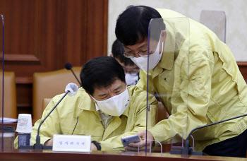 한국판 뉴딜 관계장관·비상경제 중앙대책본부회의