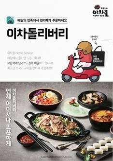 이차돌, 차돌떡볶이 등 배달 전용 신메뉴 3종 출시