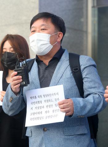 """'박덕흠·조수진 고발' 시민단체 대표 """"의원직 사퇴하라"""""""