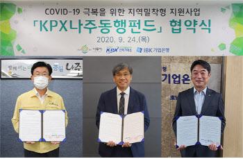 전력거래소, 코로나19 극복 위한 '나주동행펀드' 협약 체결