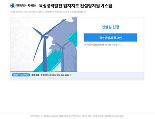 에너지공단, 육상풍력 입지지도 컨설팅 온라인 시스템 구축