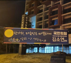 """'달님 영창' 현수막 파문 """"금도 넘어""""vs""""역시 대깨문"""""""