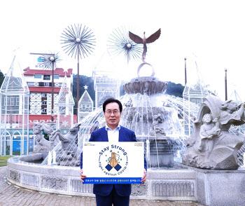 코로나19 다함께 극복' 용평리조트, 스테이 스토롱 캠페인 동참
