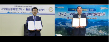 코레일관광개발, 전남 완도와 동반성장 MOU 체결