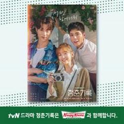 크리스피크림도넛, 박보검·박소담 주연 '청춘기록' 제작 지원