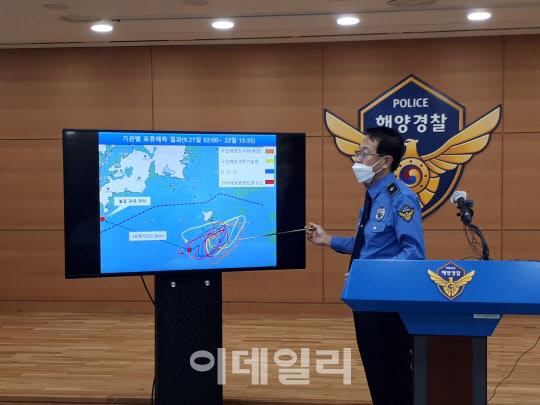 """해경 """"北 피격 공무원, 자진 월북한 것으로 판단""""(종합)"""