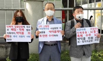 시민단체, '대규모 배임 의혹' 박덕흠 의원 2차 고발
