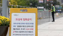 [포토]경찰 '철제펜스 설치로 개천절 집회 원전 봉쇄'