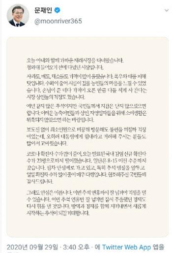 """靑서 추석 나는 文, 인근 시장 찾아 """"지갑 닫지 않았으면""""(종합)"""