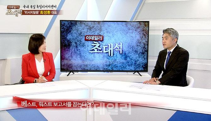 """[이데일리 초대석]최성환 """"애널 뒷북보고서, 투자자 피해만 키워"""""""