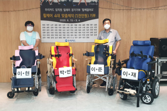 우리카드, '함께걸어요' 중증장애인에 전동휠체어 기부