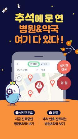 """케어랩스 """"자회사 굿닥, 추석 연휴 문 연 병원·약국 검색서비스 운영"""""""