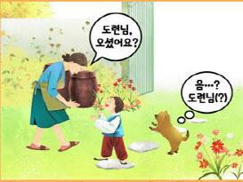 """""""죽기 전에 '도련님, 아가씨' 바뀌겠어요?""""…며느리들의 탄식"""