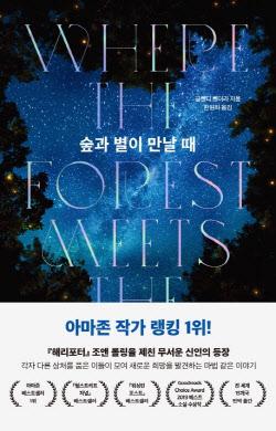 [200자 책꽂이]숲과 별이 만날 때 외