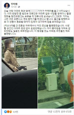 """한국기자협회 '추미애 장관, 글 삭제하고 공개 사과하라"""""""