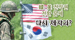 [김관용의 軍界一學]달라진 한·미 SCM 성명..전작권 전환 '시계제로'
