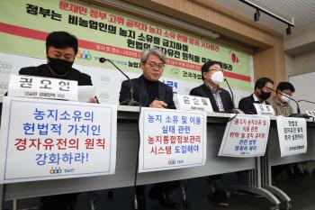 """정부·지자체 고위공직자 38%, 농지 소유…""""가짜농부 잡아내야"""""""