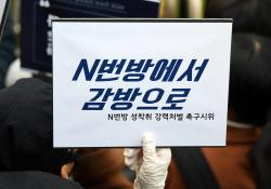 [단독]`n번방` 수사망에 현직 경찰관 4명 `덜미`