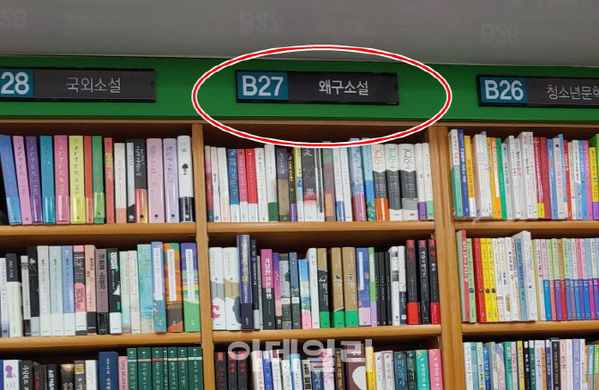 """'日소설'→'왜구소설'로..""""부적절"""" VS """"사이다"""""""