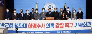 [포토]'박근혜 청와대 하명수사 의혹 감찰 촉구'