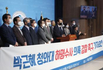 [포토]'박근혜 청와대 하명수사 의혹 감찰 촉구' 기자회견