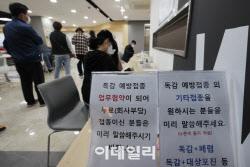 경기도서 독감 백신 접종 2명 숨져…'벌써 7번째'
